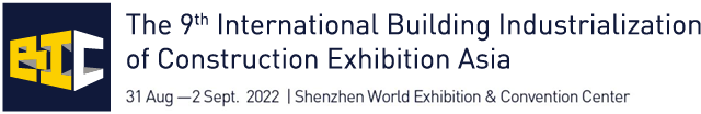 Shanghai International Building Industrialization Exhibition (BIC 2019)