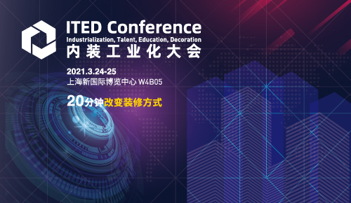 ITED Conference内装工业化大会